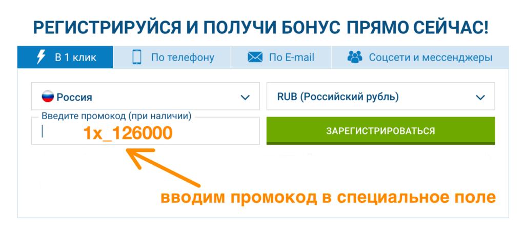 Регистрация в 1xBet